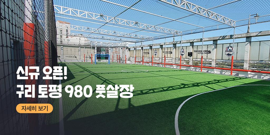 신규오픈! 구리 토평 980 풋살장
