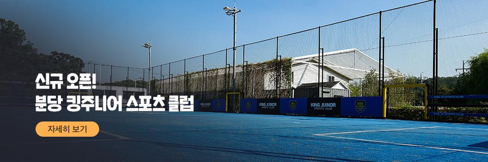 신규오픈! 킹주니어 스포츠 클럽