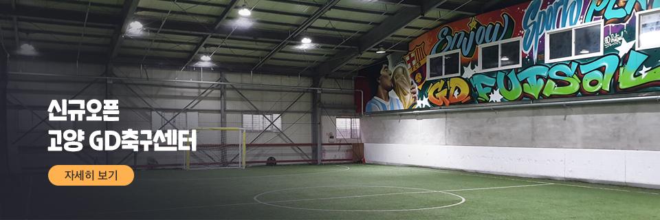 신규오픈! 고양 GD축구센터