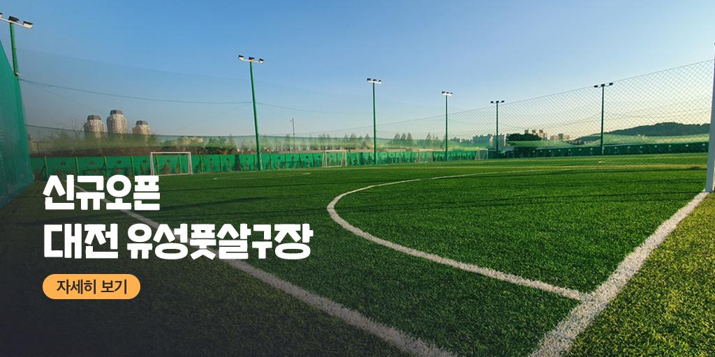 신규오픈! 대전 유성풋살구장